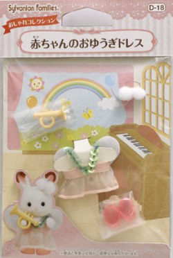 Fairy Costume for Baby
